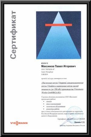 Сертификат Viessmann