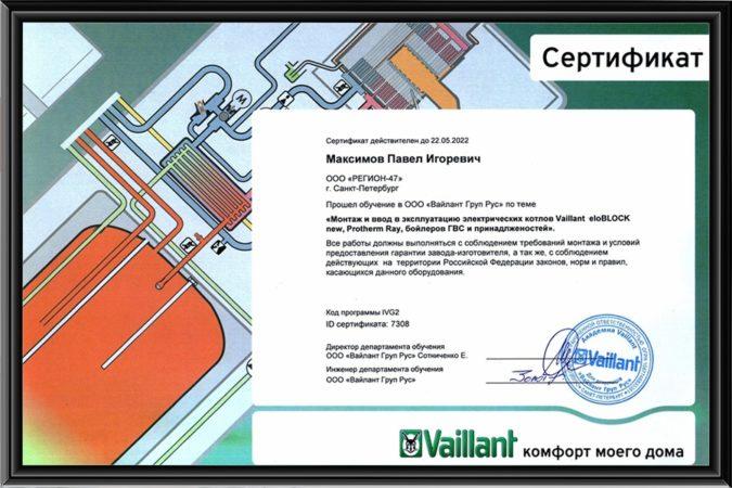 Сертификат Vaillant