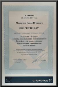 Сертификат Grundfos