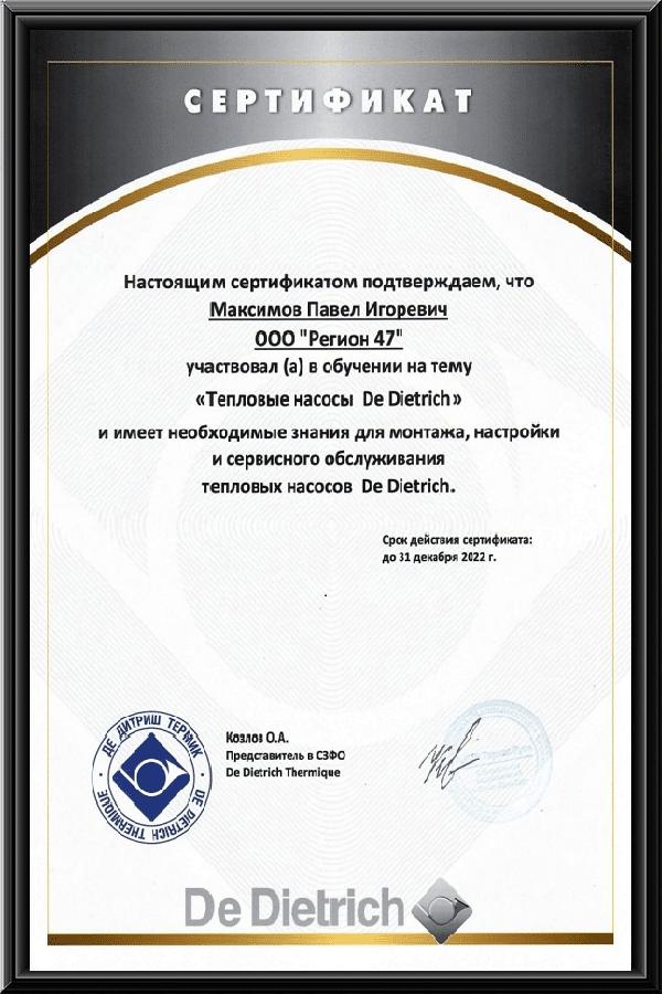 Сертификат DeDietrich